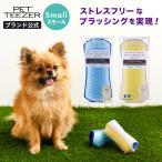犬用品 犬 ブラシ ペット タングルティーザー 正規品 ペットティーザー スモール 小型犬用  抜け毛 グルーミング お手入れ ケア