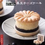 【御菓子司あん】京丹後黒豆チーズケーキ/4個入 冷凍 贈り物ギフトチーズケーキ黒豆ケーキ 最中ではさんだチーズケーキ敬老の日 スイーツc