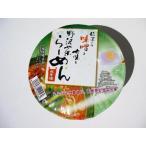信州限定野沢菜味噌ラーメン3個セット