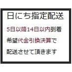 日にち指定配送券
