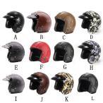 ジェットヘルメット バイザー付き バイクヘルメット ハーレーヘルメット スモール  安全規格 メンズ レディース オートバイ用ヘルメット 迷彩