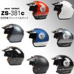 zeus381cジェットヘルメット オープンフェイス シールド付 半帽 ハーフ バイク 安全規格 ヘルメット 男女兼用 バイク用品