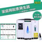 敬老の日 2021最新 酸素吸入器 日本製 センサー家庭用酸素発生器 酸素濃縮機 流量最大7L 酸素濃度最大93% 高濃度酸素発生器  介護用品 非医療器械