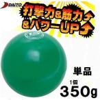 サンドボール 野球 ダイトベースボール 350g ダイト DAITO 1個 トレーニング用品 SS35 野球用品 ボール