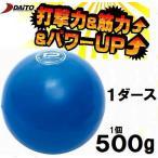 サンドボール 野球 ダイトベースボール 500g ダイト DAITO 12個 トレーニング用品 野球用品 ボール