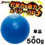 サンドボール 野球 ダイトベースボール 500g ダイト DAITO トレーニング用品 SS50 野球用品 ボール