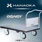 花岡車輌 スチール台車 ダンディシリーズ ハンドルブレーキ付き DG-LS-GB