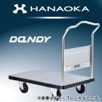 花岡車輌 スチール台車 ダンディシリーズ ハンドルブレーキ付き DA-LS-GB