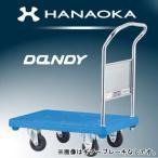 花岡車輌 プラスチック台車 ダンディシリーズ ハンドルブレーキ付き PH-LS-GB