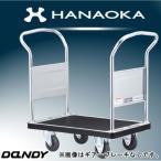 花岡車輌 スチール台車 ダンディシリーズ ハンドルブレーキ付き 両ハンドル DH-LD-GB