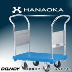 花岡車輌 プラスチック台車 ダンディシリーズ フットブレーキ付き 両ハンドル UPH-LD-FB