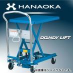花岡車輌 リフト台車 ダンディシリーズ ジャッキ式 ジャバラ付き UDL-150J