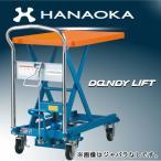 花岡車輌 リフト台車 ダンディシリーズ ジャッキ式 ジャバラ付き UDL-250J