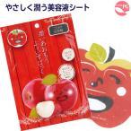 Yahoo!あおもり探検市場新商品【メール便送料無料】潤いあおもり ふぇいすぱっく ×3枚セット/美容マスク・シートマスク・赤りんご・プロテオグリカン:HappyBamboo