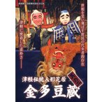 津軽伝統人形芝居 金多豆蔵 其の二 DVD