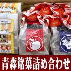 青森銘菓詰め合わせ(2) (武内製飴所:ギフトセット・りんご菓子・玉ゼリー・玉羊羹)