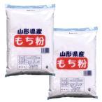 山形県産もち粉2kg(1kg×2) 送料無料