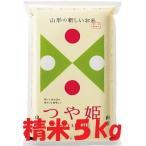 新米 28年産 特別栽培米 山形県産つや姫白米5kg 送料無料