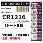 CR1216 リチウム ボタン電池 5個 / 1シート