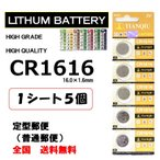 CR1616 リチウム ボタン電池5個 ポイント消化