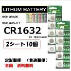 CR1632 リチウム ボタン電池 10個