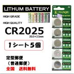 CR2025 リチウム ボタン電池 5個 ポイント消化