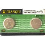LR1130 2個 アルカリ ボタン電池 メール便送料込み ポイント消化 AG10
