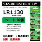 LR1130 10個 アルカリ ボタン電池 送料込み AG10 ポイント消化
