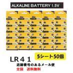LR41 50個 アルカリ ボタン電池 業務用 まとめ買い AG3