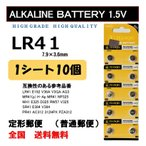 LR41 10個 アルカリ ボタン電池 送料込み AG3 ポイント消化