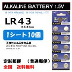 LR43 10個 アルカリ ボタン電池 送料込み AG12 ポイント消化