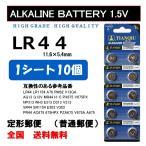 LR44 10個 アルカリ ボタン電池 送料込み AG13 ポイント消化