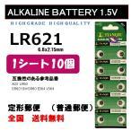 LR621 10個 アルカリ ボタン電池 送料込み  AG1