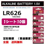 LR626 10個 アルカリ ボタン電池 送料込み  AG4