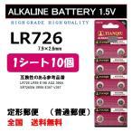 LR726 10個 アルカリ ボタン電池 送料込み AG2 ポイント消化