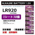 LR920 10個 アルカリ ボタン電池 送料込み AG6