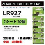LR927 10個 アルカリ ボタン電池 送料込み AG7