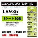 LR936 10個 アルカリ ボタン電池 送料込み AG9 ポイント消化
