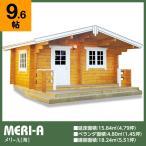 ●メリA(ログ厚50mm)大きな屋根とベランダ付の5坪タイプのログハウス。DIYに最適!