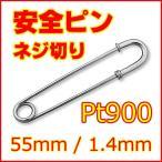 肚環 - 日本製 国産 ねじ切り安全ピン Pt900 ブローチにも プラチナ900 かわいい 贅沢 セーフティピン スナッピン ネジ式 約55mm 線径約1.4mm 送料無料