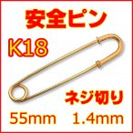 肚環 - ねじ切り安全ピン K18YG ブローチにも 18金イエローゴールド かわいい 贅沢 セーフティピン スナッピン ネジ式 約50mm 線径約1.4mm 送料無料