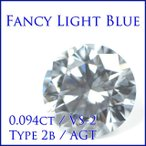 ブルーダイヤモンド ルース 0.094ct FANCY LIGHT BLUE VS2 TYPE2b型