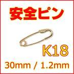 肚環 - 小さな小さな安全ピン K18YG 全長約30mm 線径約1.2mm スナッピン セーフティピン 18金イエローゴールド 3cm スカーフ留めやブローチにも 送料無料