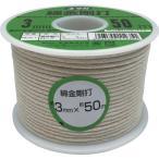ユタカメイク 綿金剛打ロープ ボビン巻 3mm×50m RCX−1 1巻 (お取寄せ品)