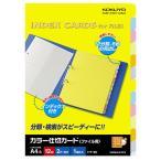 コクヨ カラー仕切カード(ファイル用・12山見出し) A4タテ 2穴 6色+扉紙 シキ−80N 1組