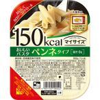 大塚食品 マイサイズ おいしいパスタ ペンネタイプ 90g 1食