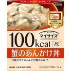大塚食品 マイサイズ 蟹のあんかけ丼 150g 1食