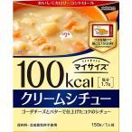 大塚食品 マイサイズ クリームシチュー 150g 1食