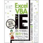 インプレス Excel VBAでIEを思いのままに操作できるプログラミング術 1冊 (メーカー直送)