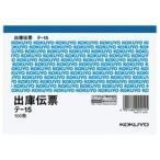 コクヨ 出庫伝票(仮受け・仮払い消費税額表示入り) A6ヨコ型 上質紙 100枚 テ-15 1冊